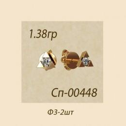 Пусеты (гвоздики) 00448