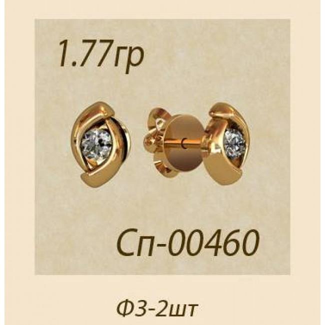 Пусеты (гвоздики) 00460