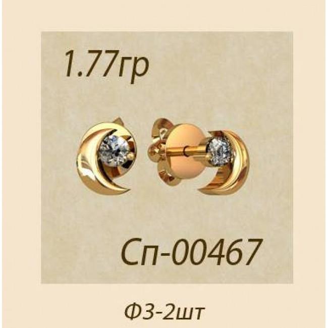 Пусеты (гвоздики) 00467