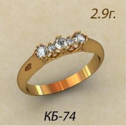 Кольцо женское кб-74